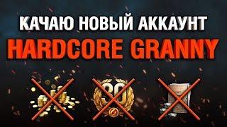 АККАУНТ - HARDCORE GRANNY