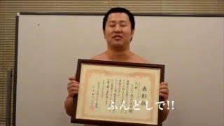 (社)日本ふんどし協会が毎年選出する『ベストフンドシストアワード』2...