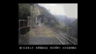 影待駅/浅野洋子