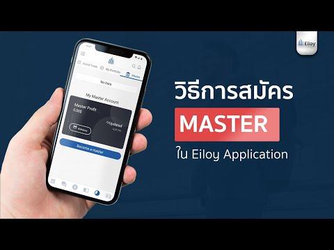 [Forex] วิธีสมัครเป็น Master ใน Eiloy Application