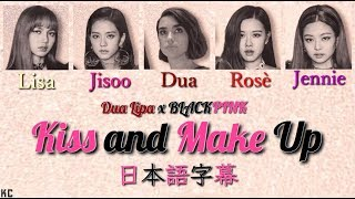 【日本語字幕】Dua Lipa x BLACKPINK - Kiss and Make Up【かなるび】
