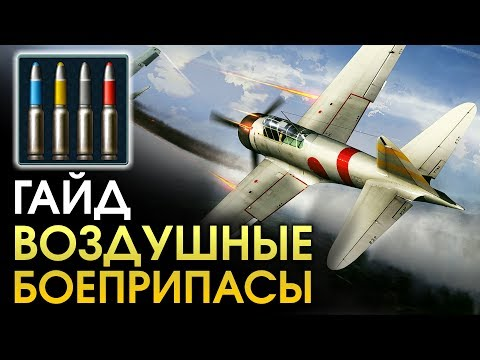 Гайд по боеприпасам для самолетов / War Thunder