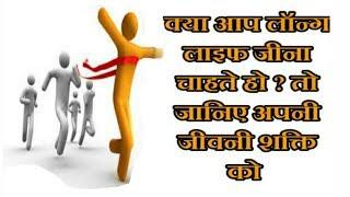 लम्बा जीवन जीने के लिए अपनाये यह तरीके,live-long-and-healthy-life-in-hindi