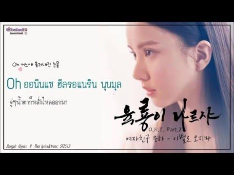 [Karaoke/Thaisub] Eunha(GFRIEND) - Don't Come to Farewell(이별로 오지마) [Six Flying Dragons OST.]