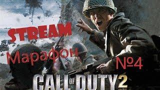 Марафон прохождения Call of Duty. На ветеране.№4 (Call of Duty 2)