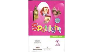 Spotlight 2 Student's book Class CDs Английский в фокусе 2 класс, все аудио к упражнениям