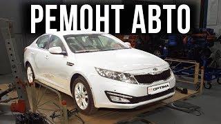 РЕМОНТ АВТО | Автотехнології | Швидкий та якісний ремонт автомобіля  одночасно