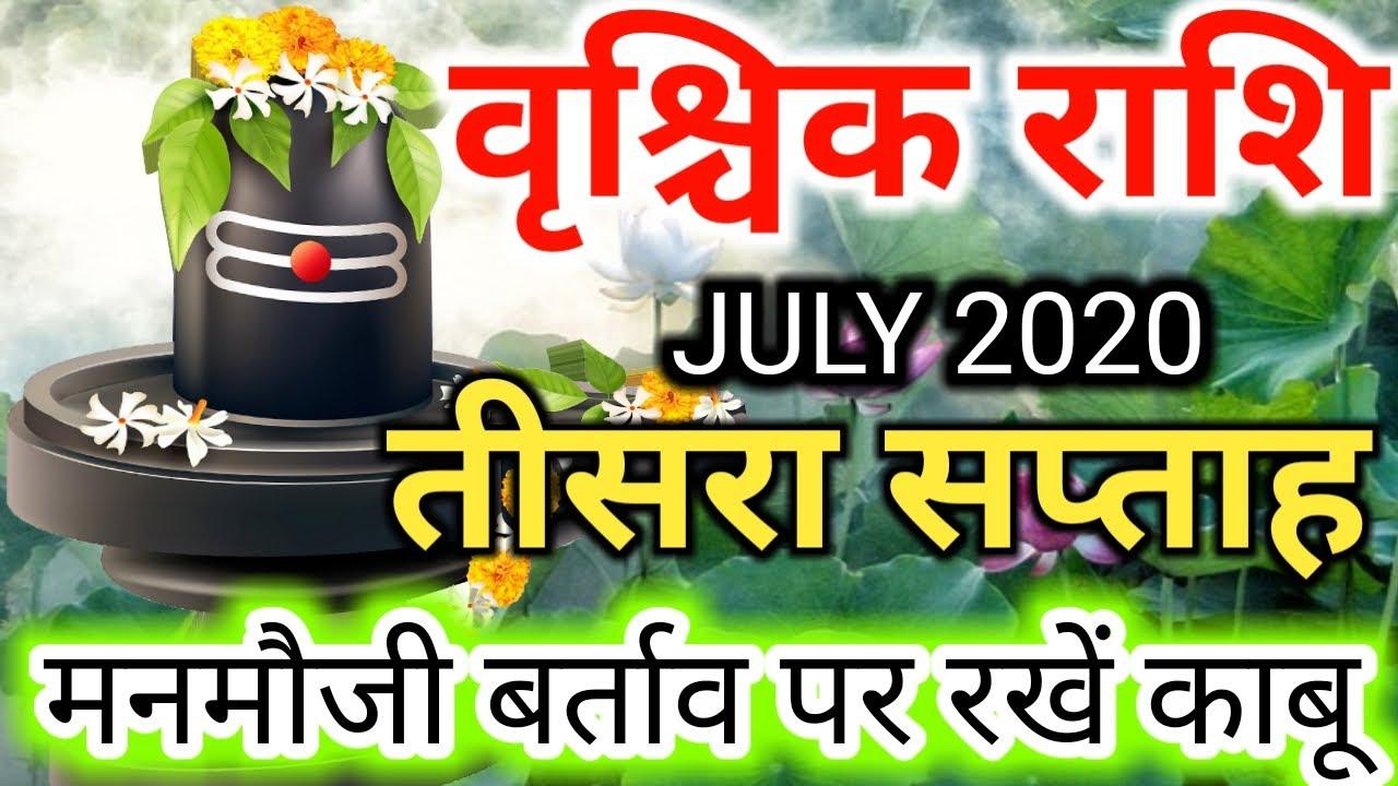 Vrishchik rashi 15 se 21 july saptahik rashifal/वृश्चिक जुलाई तीसरा सप्ताह/Scorpio Weekly horoscope