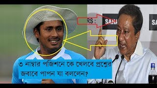 Download Video Mohammad আশরাফুল কি আর ফিরবে না, পাপনের কথা শুনলেই বুঝবেন.Bangladesh cricket news.sports news update MP3 3GP MP4