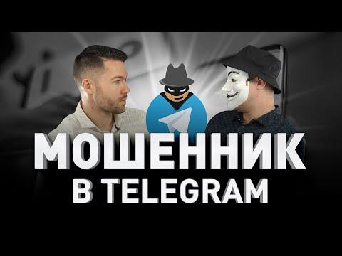 ИСПОВЕДЬ МОШЕННИКА: обман через Telegram и фейковые нарко-магазины   Люди PRO #34