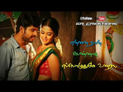 Tamil WhatsApp status lyrics || Ammadi Ammadi song || Desingu raja || GR Creations