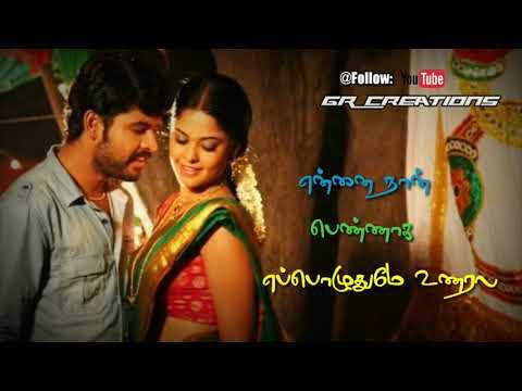 Tamil WhatsApp status lyrics || Ammadi Ammadi song || Desingu raja || GR Creations