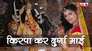 Rajasthani Bhajan | Kirpa Kar Durga Mai | Full HD | Alfa Music Rajasthani