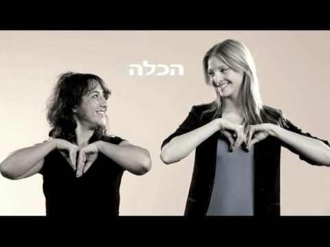 פרויקט ישראלים מסמנים:...