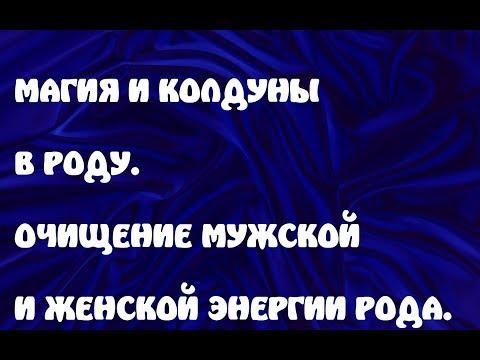 МАГИ,КОЛДУНЫ РОДА.