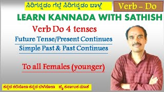 Learn spoken Kannada with Sathish, how to use verbs &how to practice sentences, screenshot 4