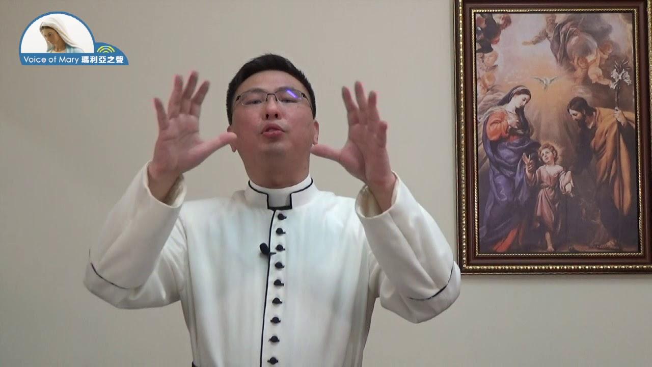 每日聖言分享 澳門教區 劉偉傑神父 【耶穌聖心(節日)】 - YouTube