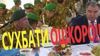 #СУХБАТИ_ОШКОРОНА!!!#_ЭМОМАЛИ_РАХМОН ОТКРОВЕННЫЙ РАЗГОВОР!!!