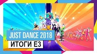 Just Dance на E3