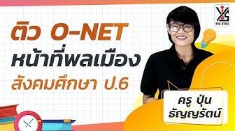 ติว O-NET 63 ป.6 - สังคมศึกษา - หน้าที่พลเมือง ติวเนื้อหา เฉลยข้อสอบ