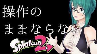 [LIVE] 【splatoon2】操作を忘れた新年フェス【アイドル部】