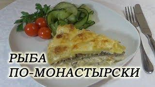 Вкуснейшая запеченная в духовке рыба Масляная с грибами, овощами и картофелем под сметанным соусом.