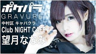 ポケパラスペシャルグラビア5月☆第一回目は「club NIGHT CAFE (クラブ...