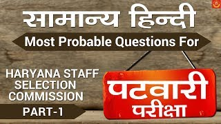 सामान्य हिंदी Most Probable Questions For HSSC Patwari Exam | Kushmanda IAS HCS Academy