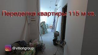 Переробка квартири 115 м. кв. від забудовника. Ремонт квартири під ключ на вторинці. Будні ВитионГруп.