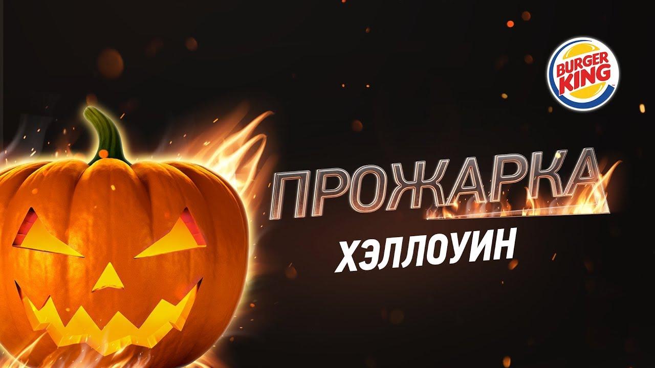 Хэллоуиновская Прожарка в Бургер Кинге (18+)
