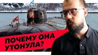 Неудобная правда о гибели «Курска» [РАЗБОР РАЗГАДКИ]
