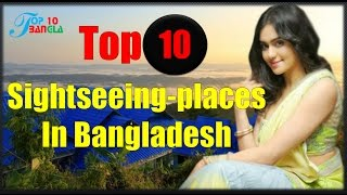 Top 10 Most Popular Sightseeing places In Bangladesh-বাংলাদেশের সবচেয়ে জনপ্রিয় দর্শনীয় স্থান