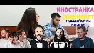 ИНОСТРАНКА ОЦЕНИВАЕТ российские клипы (МС Хованский, Мот, ХЛЕБ, Ленинград)