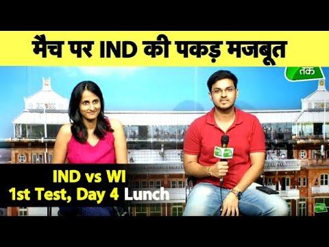 Live: Lunch- Day 4: शतक के करीब Rahane, Vihari का अर्धशतक से IND के पास 362 रन हुई बढ़त| #IndvsWI