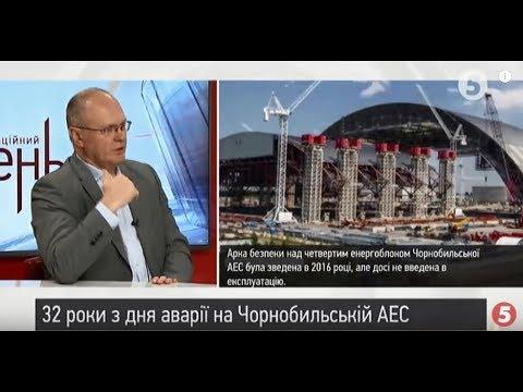 5 канал: Володимир Шандра пояснив, чому новий захисний саркофаг на ЧАЕС досі не працює