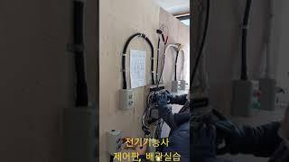 전기기능사 제어판과 배관작업 합격!