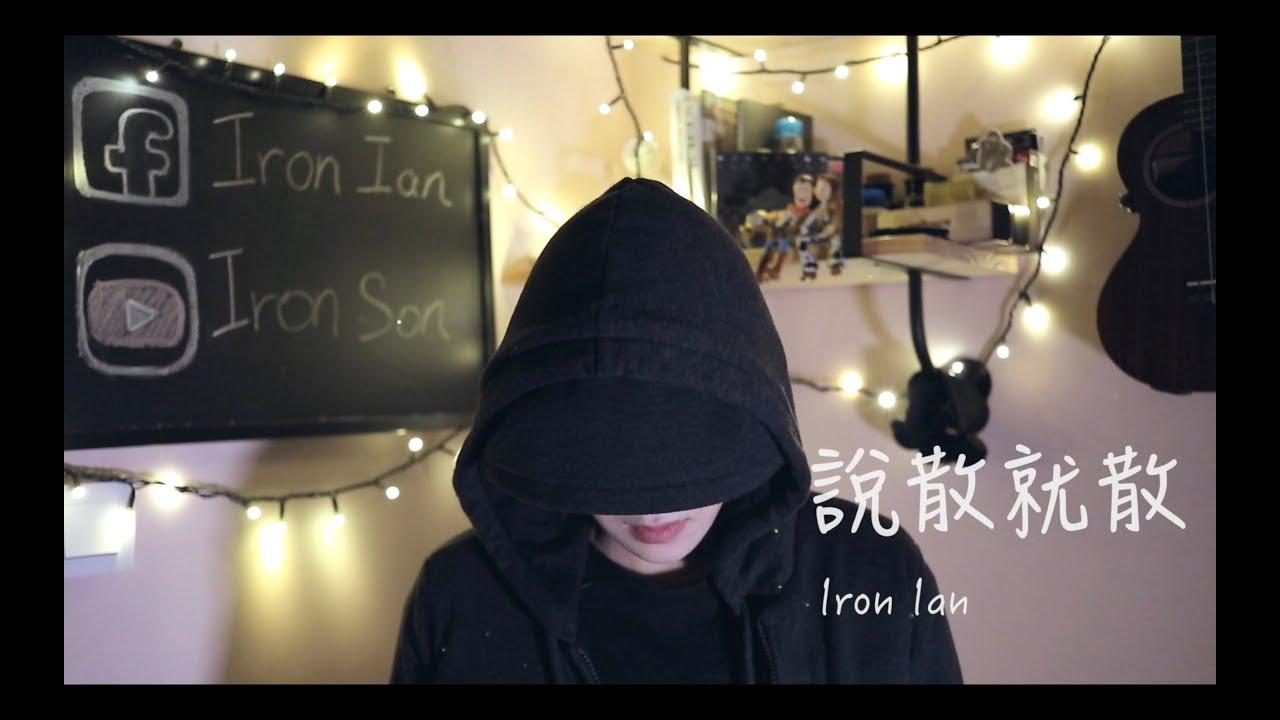 JC 說散就散 - Iron Ian殷巧兒Cover - YouTube