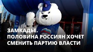 Смотреть видео Половина россиян хочет сменить партию власти. Замкадье онлайн