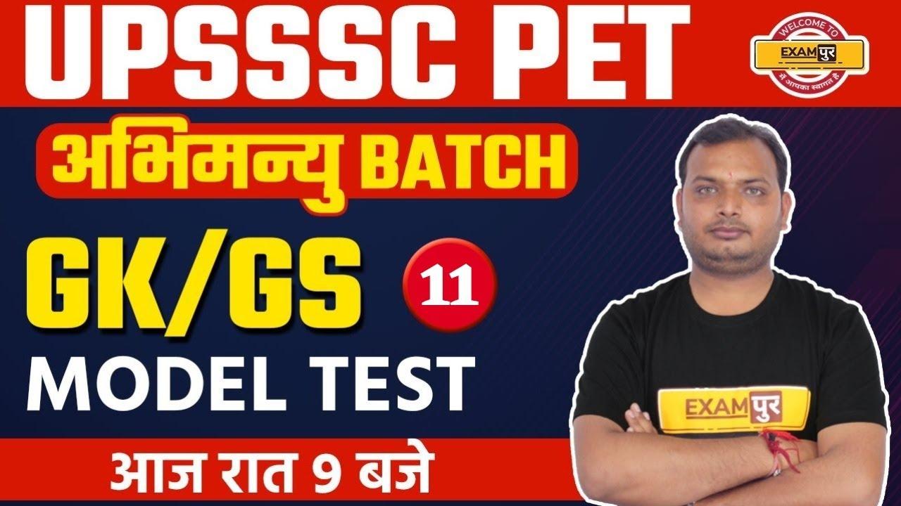 UPSSSC PET 2021   अभिमन्यु Batch   GK/GS Preparation   GK/GS MODEL TEST   By Vikrant Sir   11