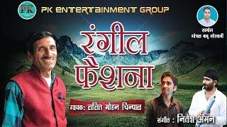 Rangil Faishana | Lalit Mohan Chiniyal | Aman Nitesh