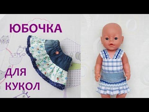 Одежда для кукол Беби Бон.  Как сшить юбку .Clothes For Baby Bon Dolls. How To Sew A Skirt.