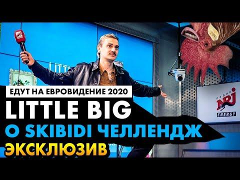Little Big - о SKIBIDI CHALLENGE на Радио ENERGY! Едут на Евровидение 2020. UNO