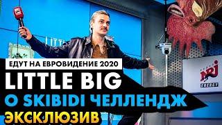 Little Big - о SKIBIDI CHALLENGE на Радио ENERGY