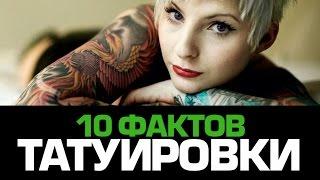 10 фактов про ТАТУИРОВКИ, которые вы не знали