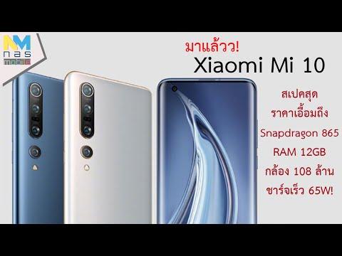 เปิดตัว-xiaomi-mi-10-และ-mi-10-pro-เรือธง-5g-จัดเต็มกล้อง-4-ตัว-108mp-ชิป-snapdragon-865!