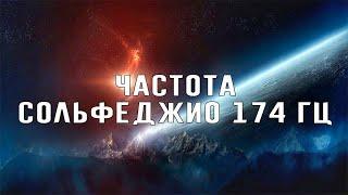 Частота сольфеджио 174 Гц