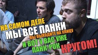 �������� ���� Самое честное интервью группы «План Ломоносова» ������