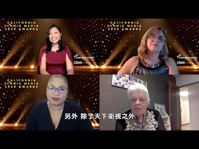 【天下新聞】加州: 少數族裔媒體頒獎典禮 天下衛視奪得兩大獎項