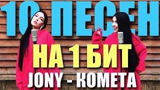 JONY КОМЕТА 10 ПЕСЕН НА 1 БИТ MASHUP BY NILA MANIA