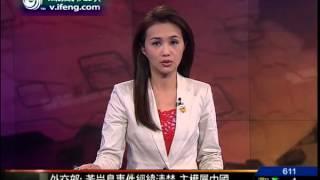 华闻大直播2012-07-24 外交部:黄岩岛事件经纬清楚 主权属于中国